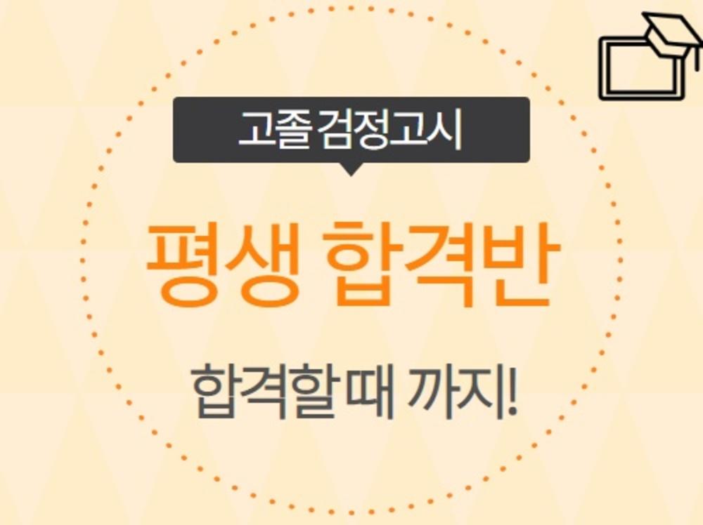 [고졸] 평생합격반