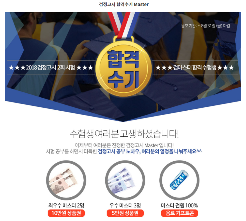 2018년 2회 검정고시 합격수기 공모