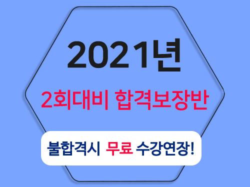 [중졸] 2회 합격보장반
