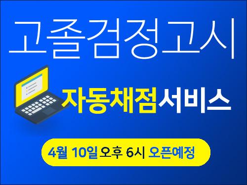 2021년 1회 고졸검정고시 자동 채점 서비스