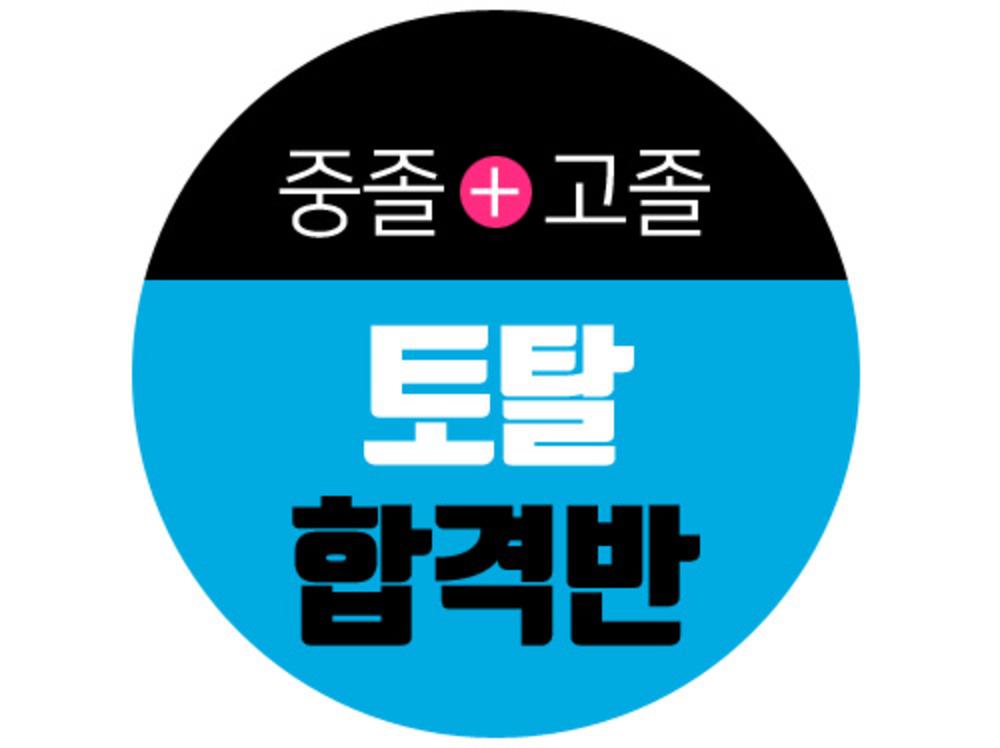 [중졸+고졸] 토탈합격반