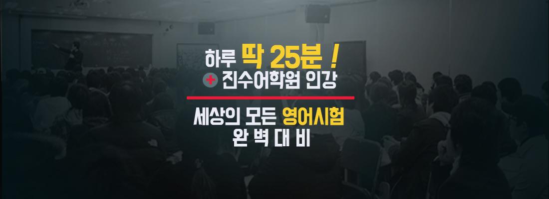 [PC]하루25분진수_1100x200