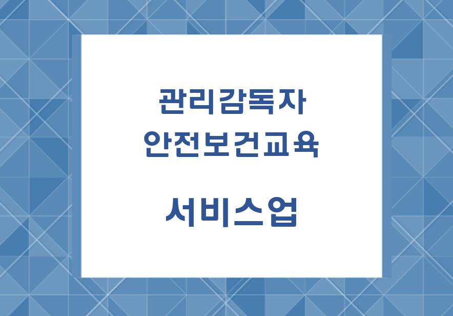 11월 2기 관리감독자 우편교육(서비스업) 이미지