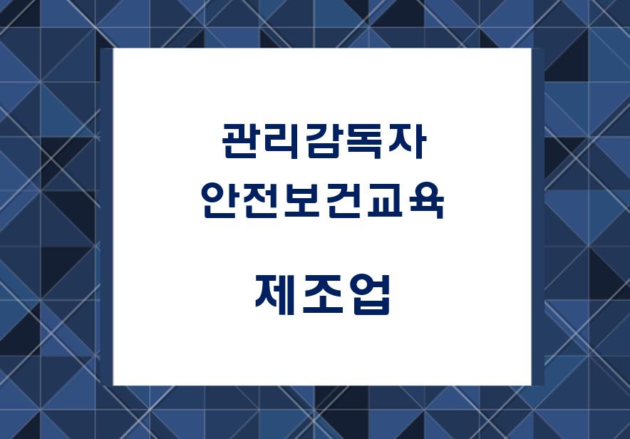 12월 1기 관리감독자 우편교육(제조업) 이미지