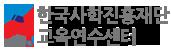 한국사학진흥재단