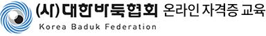 대한바둑협회 온라인교육센터