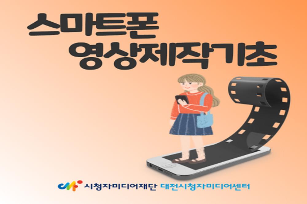 [대전센터] 스마트폰 영상제작기초 과정 이미지
