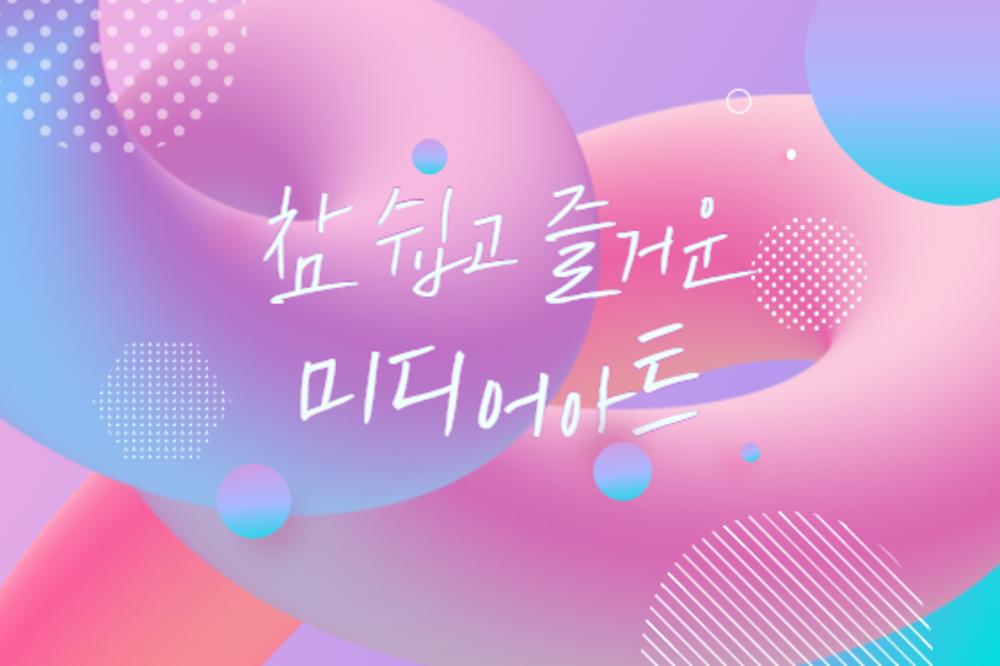 [인천센터] 참 쉽고 즐거운 미디어아트 과정 이미지