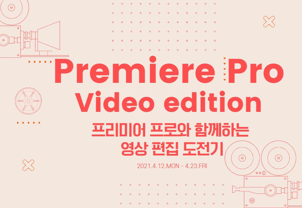 [서울센터] (4월상설) 시설활용교육-디지털교육실1 Premiere Pro 과정 이미지