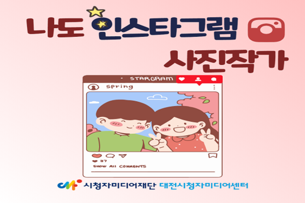 [대전센터] 나도 인스타그램 사진작가 과정 이미지