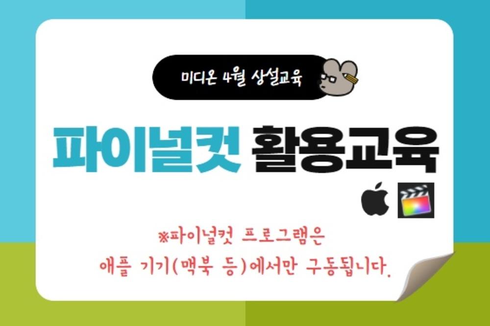 [경기센터] 파이널컷 활용 교육 과정 이미지
