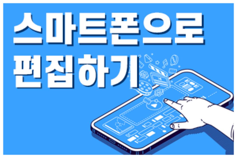[슬기로운 미디어생활] 스마트폰으로 편집하기 과정 이미지