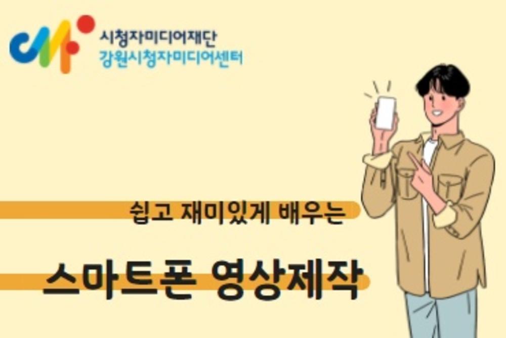 [강원센터]스마트폰 영상제작(5월) 과정 이미지