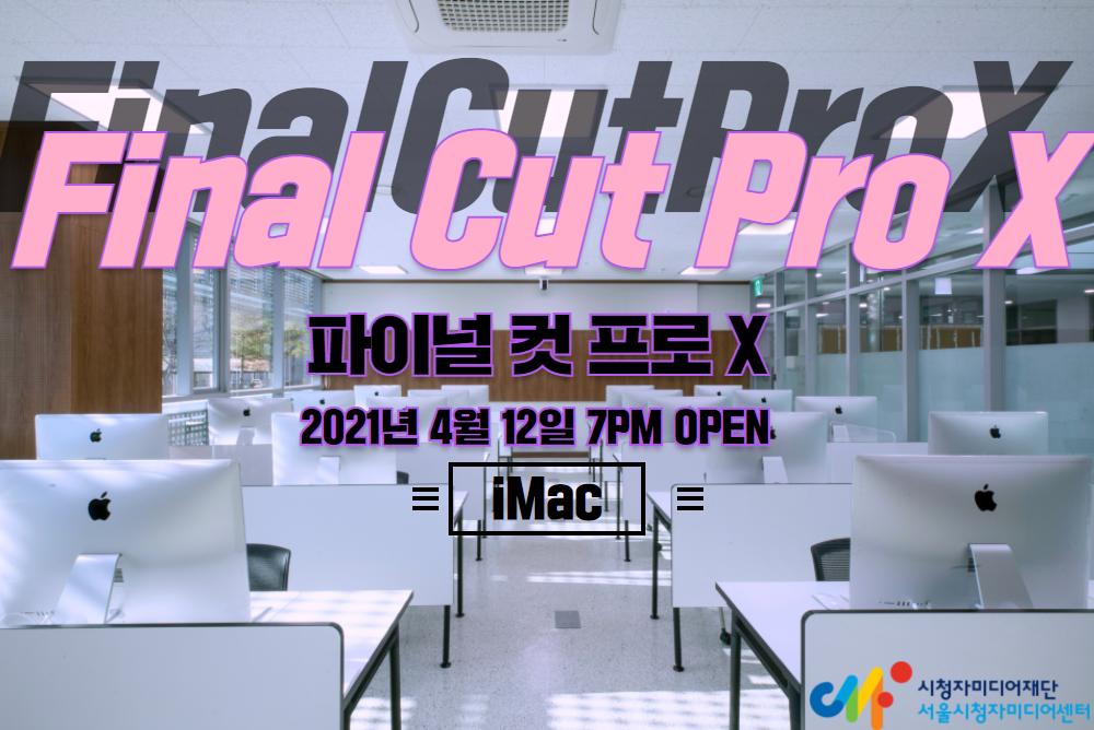 [서울센터] (4월상설) 시설활용교육-디지털교육실2 Final Cut Pro X 과정 이미지