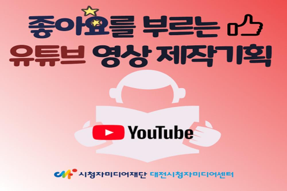 [대전센터] 좋아요를 부르는 유튜브 영상제작기획(오전반) 과정 이미지