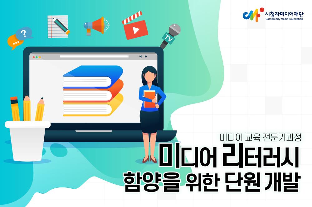 [강사교육] 미디어 리터러시 함양을 위한 단원 개발 이미지