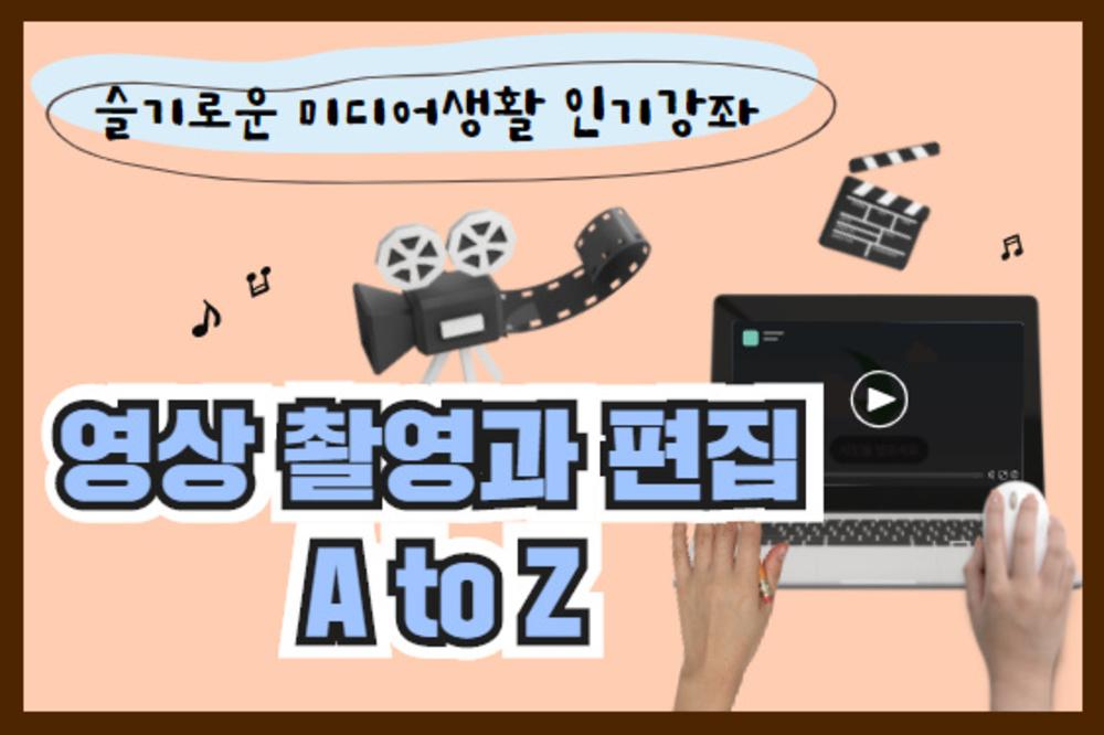[슬미생] 영상 촬영과 편집 A to Z 이미지