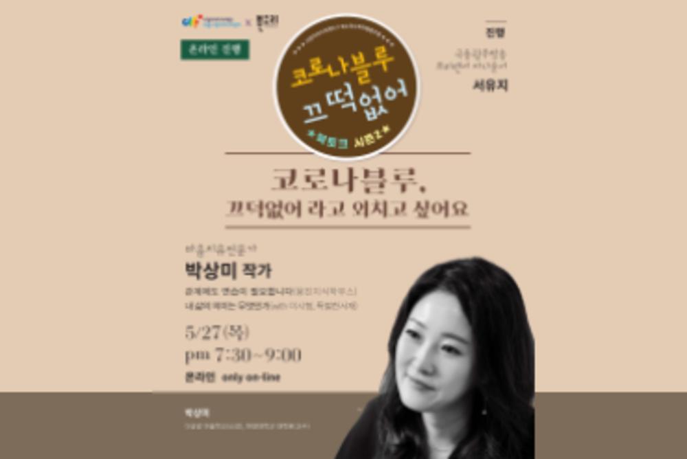 [세종센터] 코로나블루끄떡없어 북토크 시즌2 - 박상미 작가 편 과정 이미지