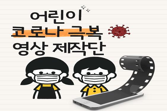 [대전센터] 어린이 코로나 극복 영상 제작단 이미지