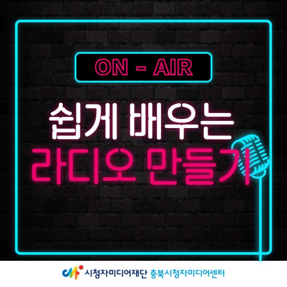 [충북센터] 쉽게 배우는 라디오 만들기 과정 이미지