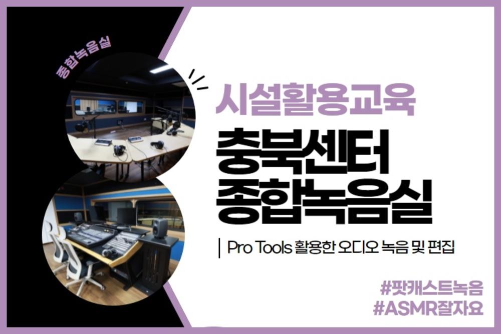 [충북센터] 시설활용교육-종합녹음실 과정 이미지