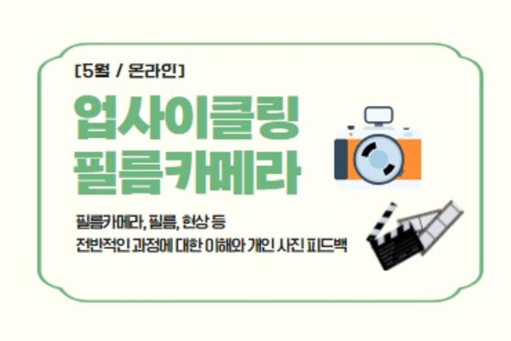 [울산센터] 업사이클링 필름카메라 과정 이미지