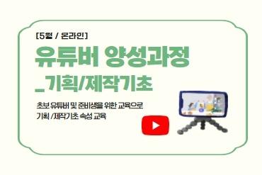 [울산센터] 유튜버 양성과정_기획/제작기초 과정 이미지