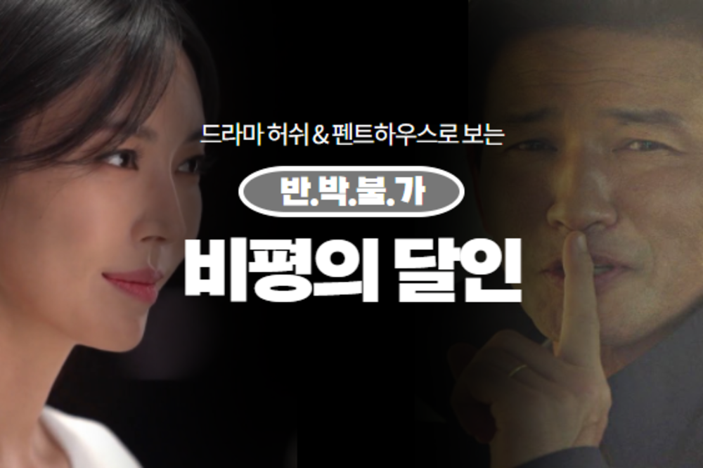 [인천센터] 반박불가, 비평의 달인 이미지