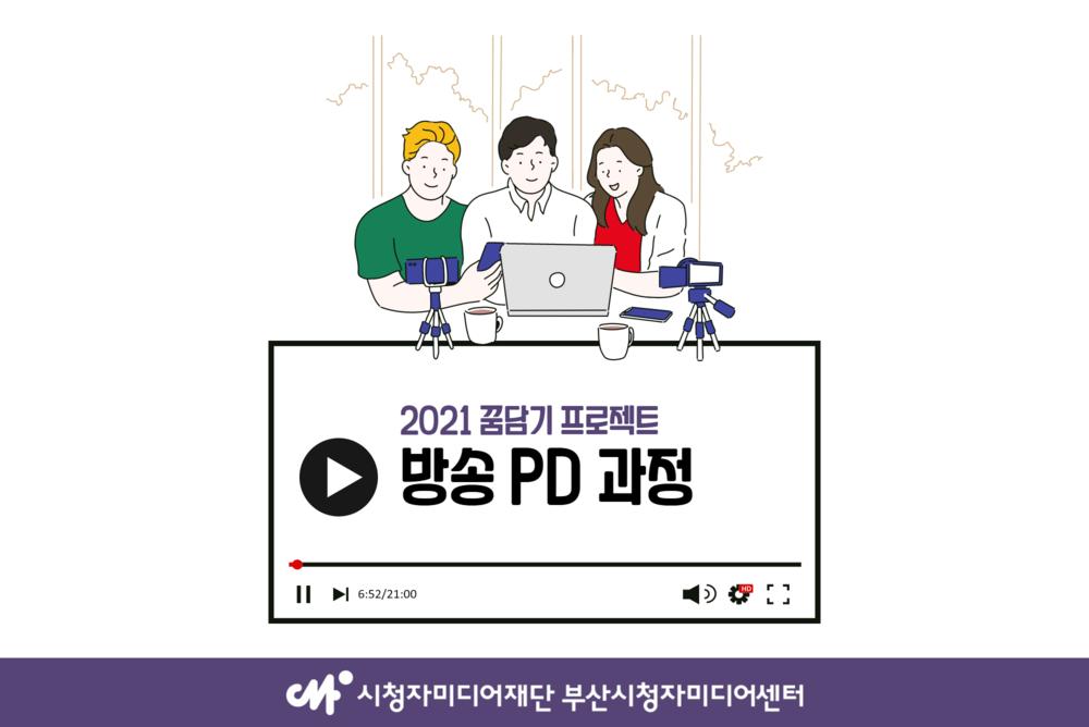[부산센터] 꿈담기 프로젝트-방송 PD 과정 과정 이미지