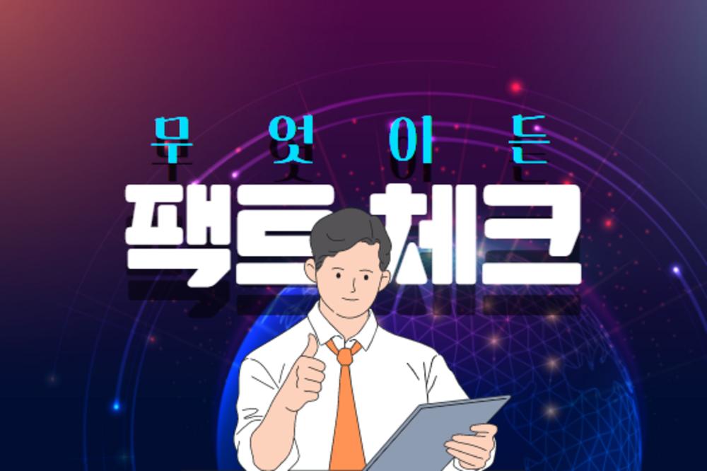 [인천센터] 무엇이든 팩트체크 과정 이미지