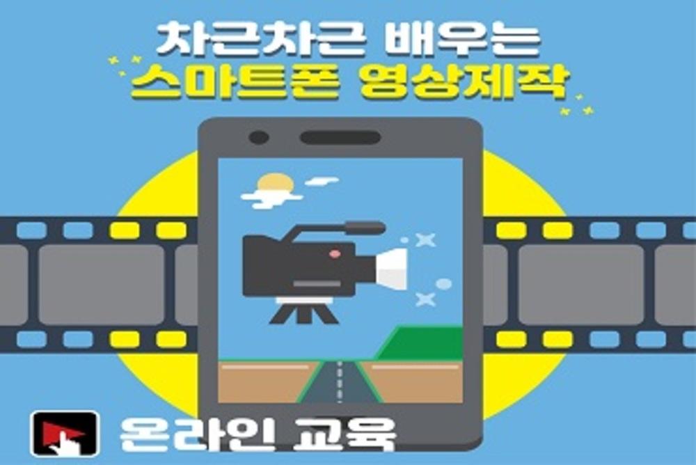 [인천센터]차근차근 배우는 스마트폰영상제작(네이버 폼 설문 필수 작성) 이미지