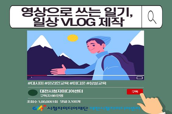 [대전센터] 영상으로 쓰는 일기, 일상 VLOG 제작_5월 과정 이미지
