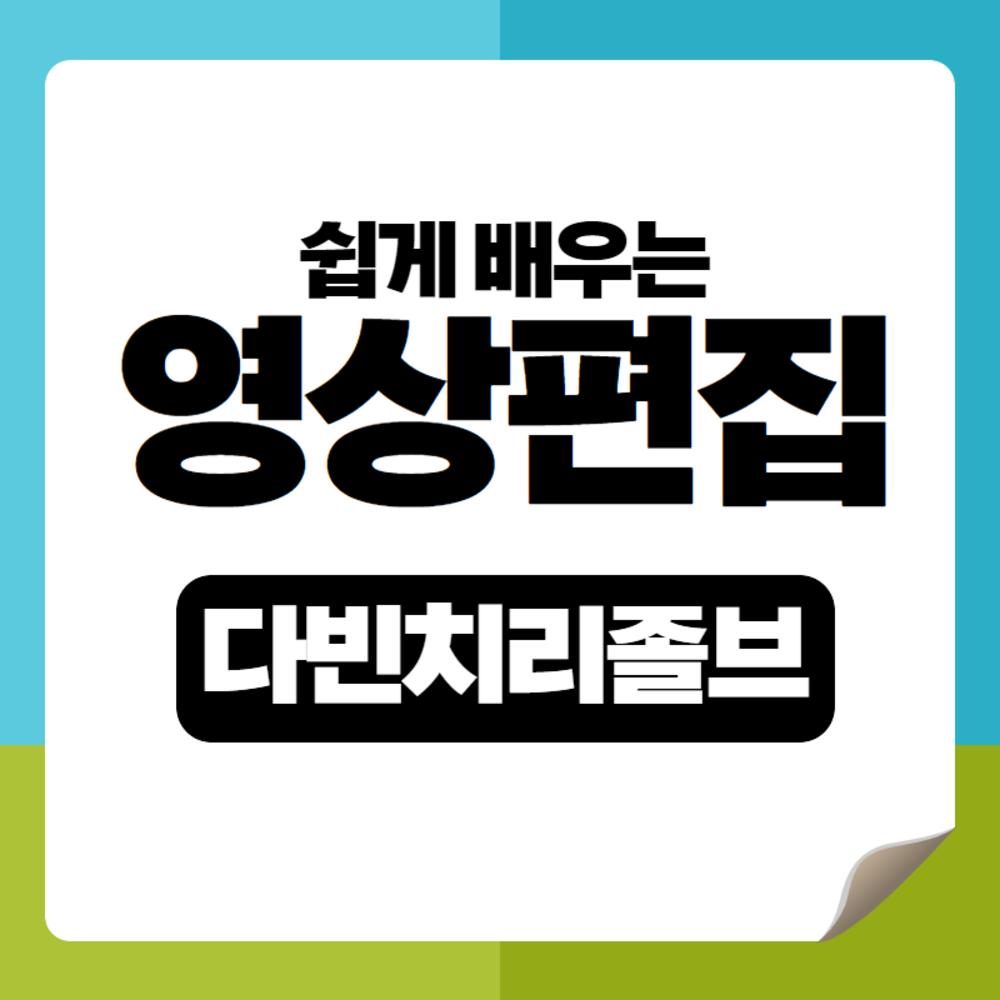 [충북센터] 쉽게 배우는 영상편집(다빈치리졸브) 과정 이미지