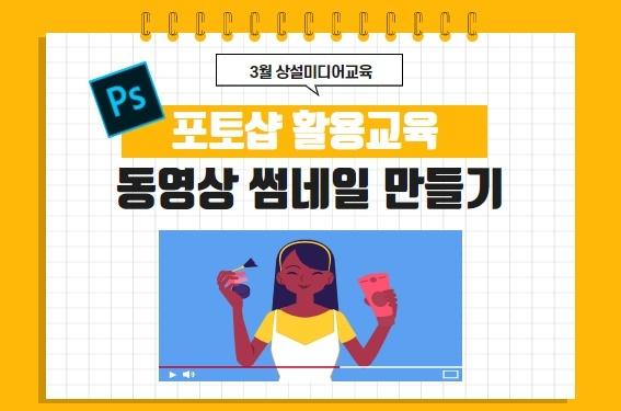 [경기센터] 포토샵으로 유튜브 썸네일 만들기 과정 이미지