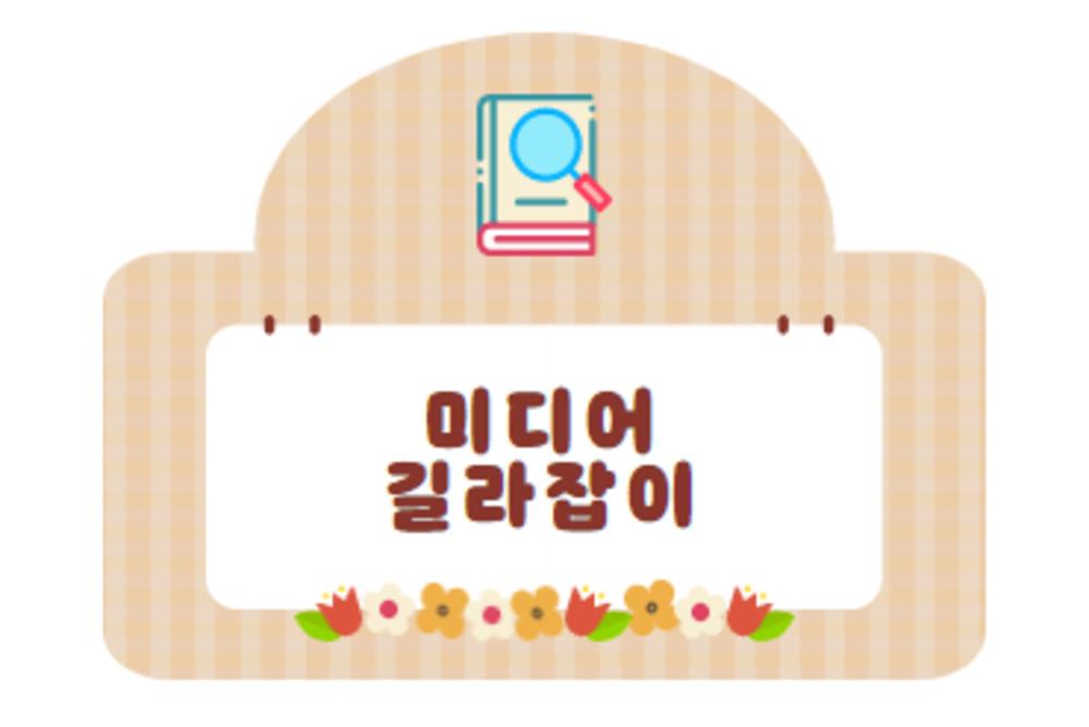 [인천센터] 미디어 길라잡이 과정 이미지