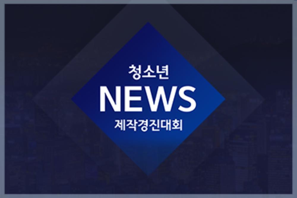 [대전센터] 2021 청소년뉴스제작경진대회 온라인교육 과정 이미지