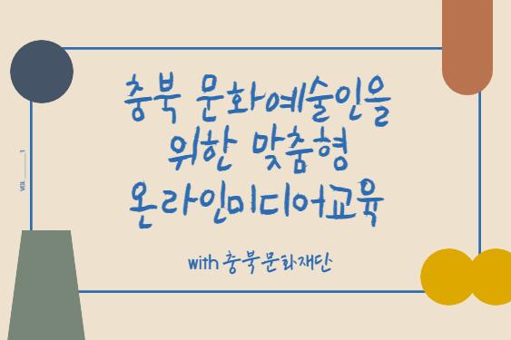 [충북센터] 충북지역 문화예술인을 위한 온라인 미디어교육 이미지