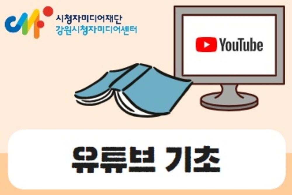[강원센터]유튜브 기초(3월) 과정 이미지