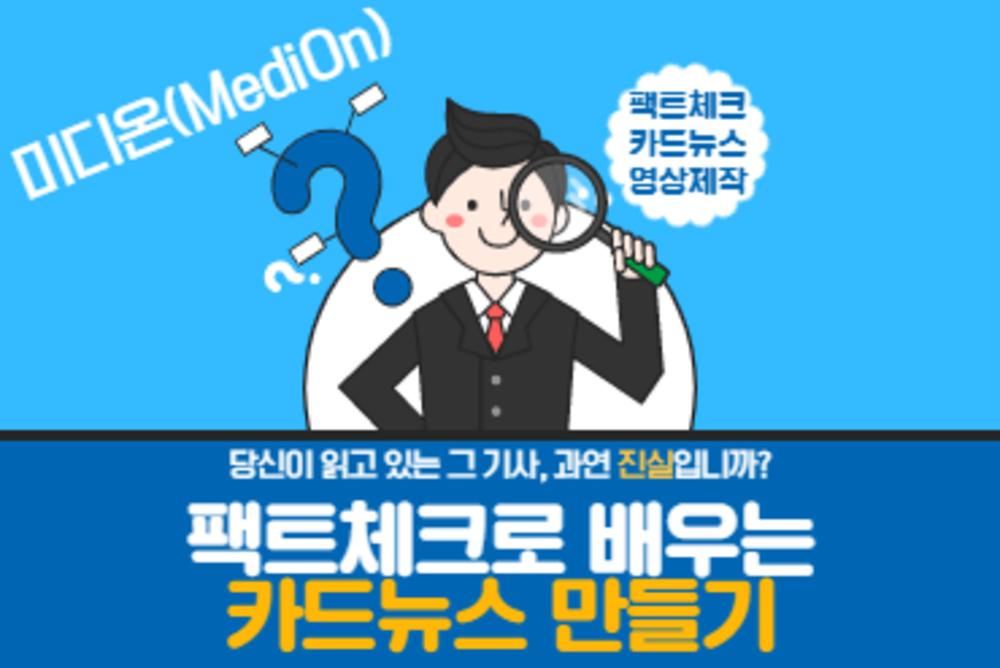[충북센터] 팩트체크로 배우는 카드뉴스 만들기 과정 이미지