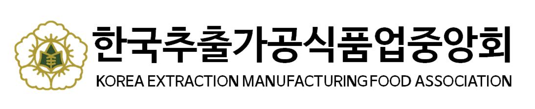 사) 한국추출가공식품업 중앙회