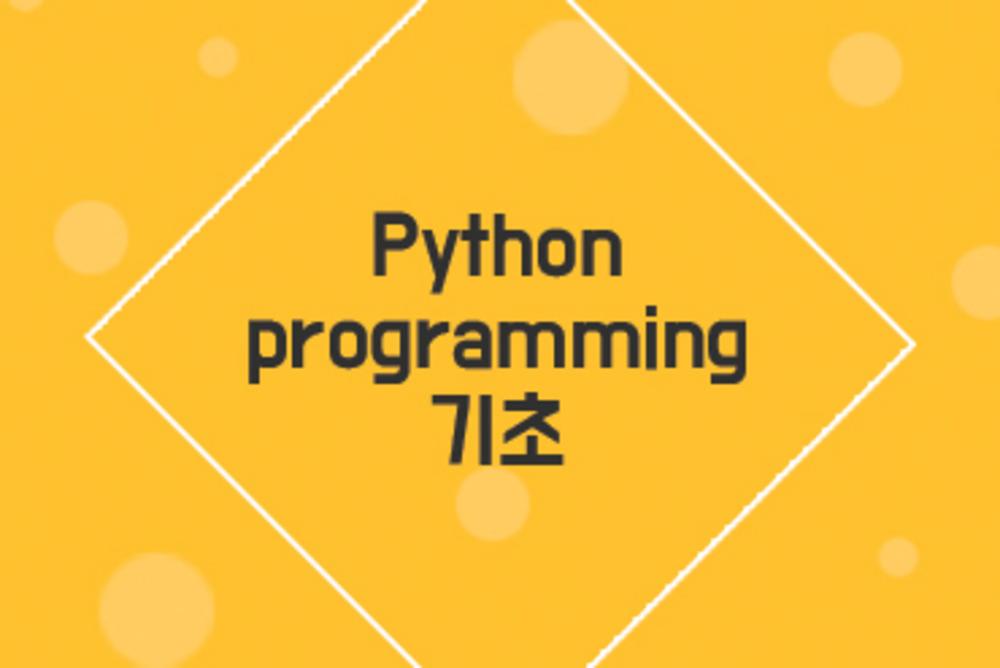 Python programming 기초 (2018)