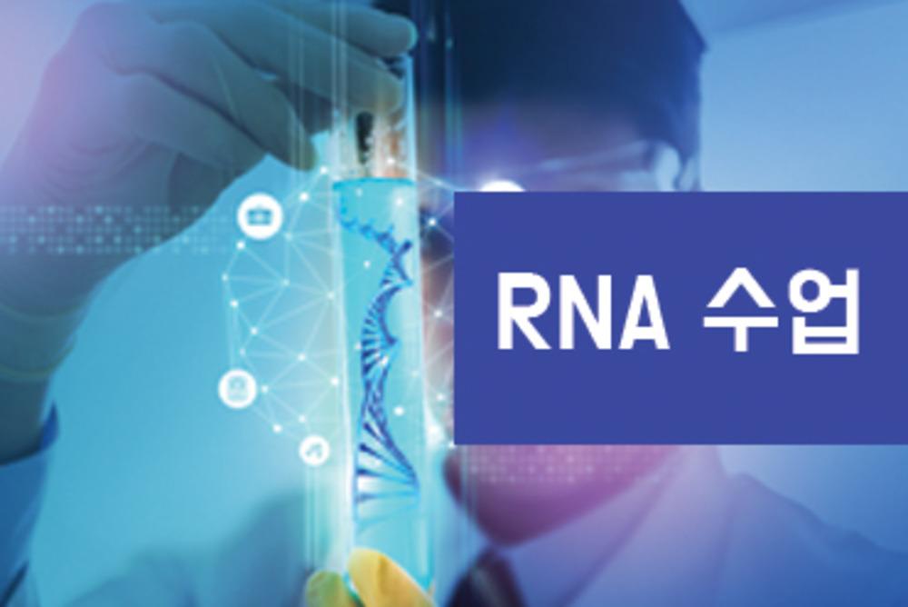 RNA-SEQ 분석 실습 (2018) 이미지