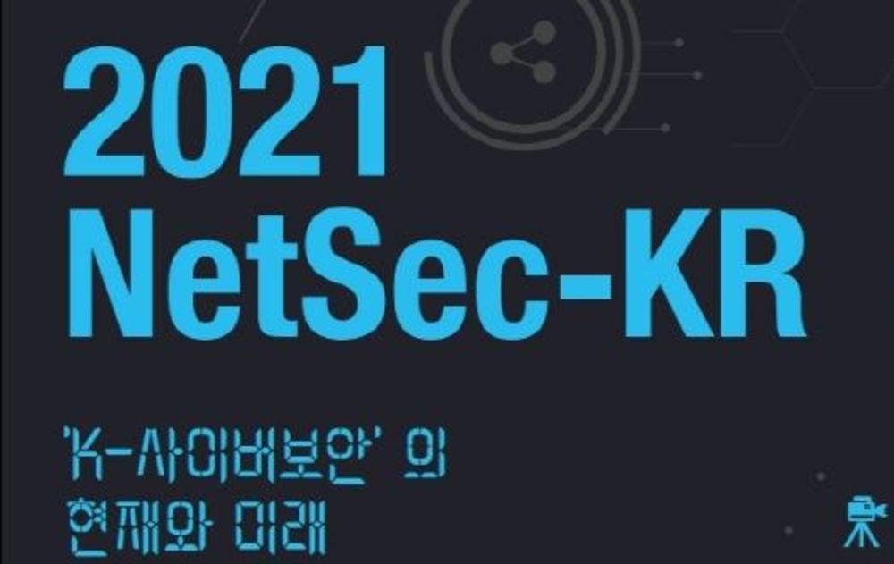 NetSec-KR 2021(일반) 이미지