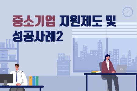 중소기업 지원제도 및 성공사례2 이미지