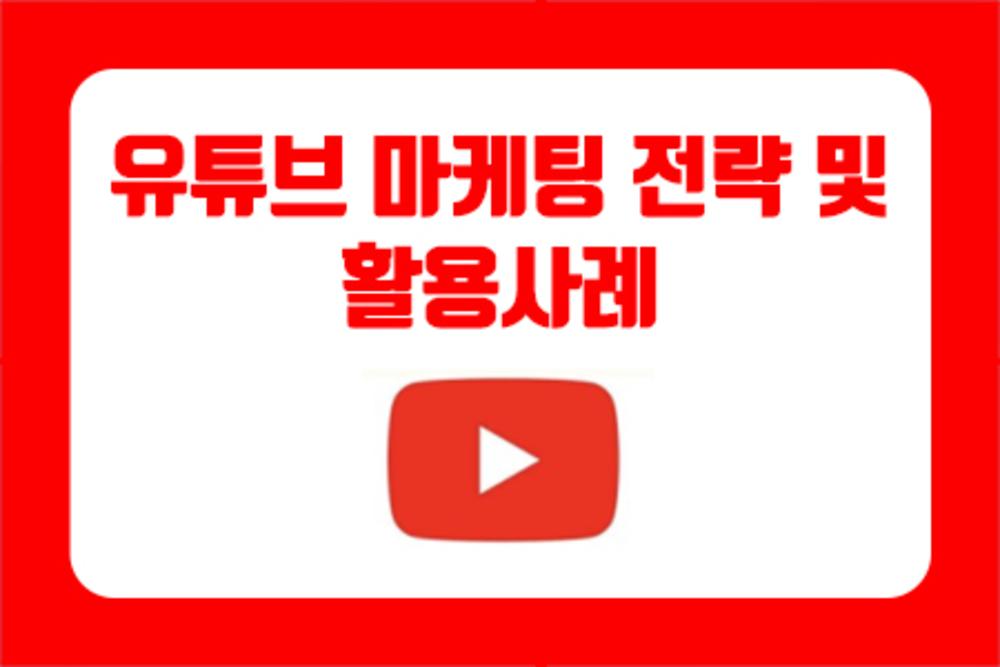 유튜브 마케팅 전략 및 활용사례 이미지