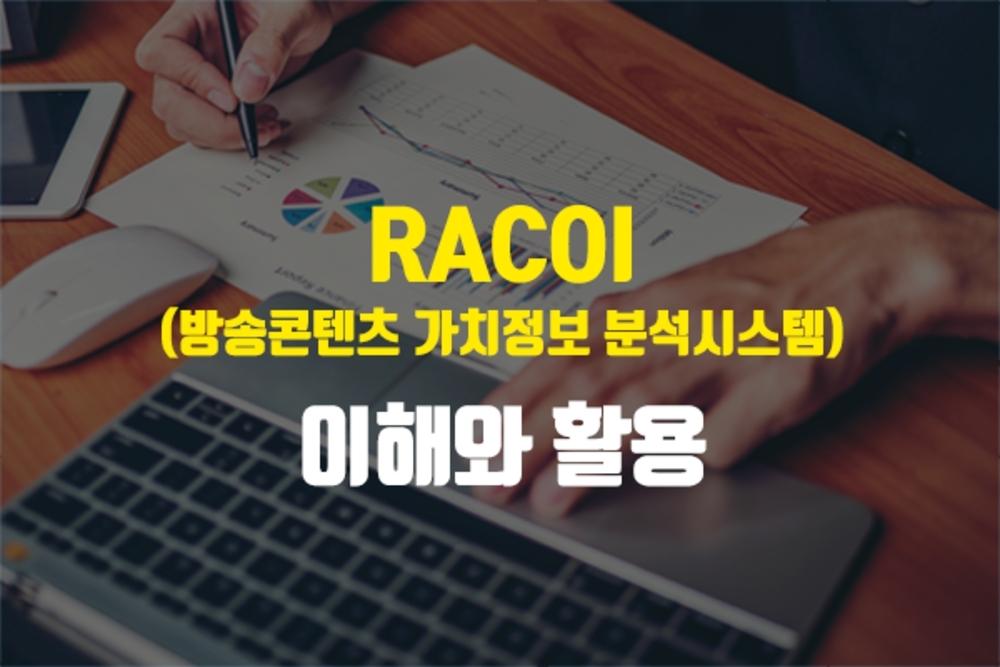 RACOI(방송콘텐츠 가치정보 분석 시스템)의 이해와 활용 이미지
