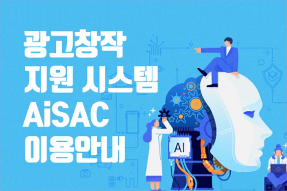 광고창작 지원시스템 AiSAC 이용 안내 이미지