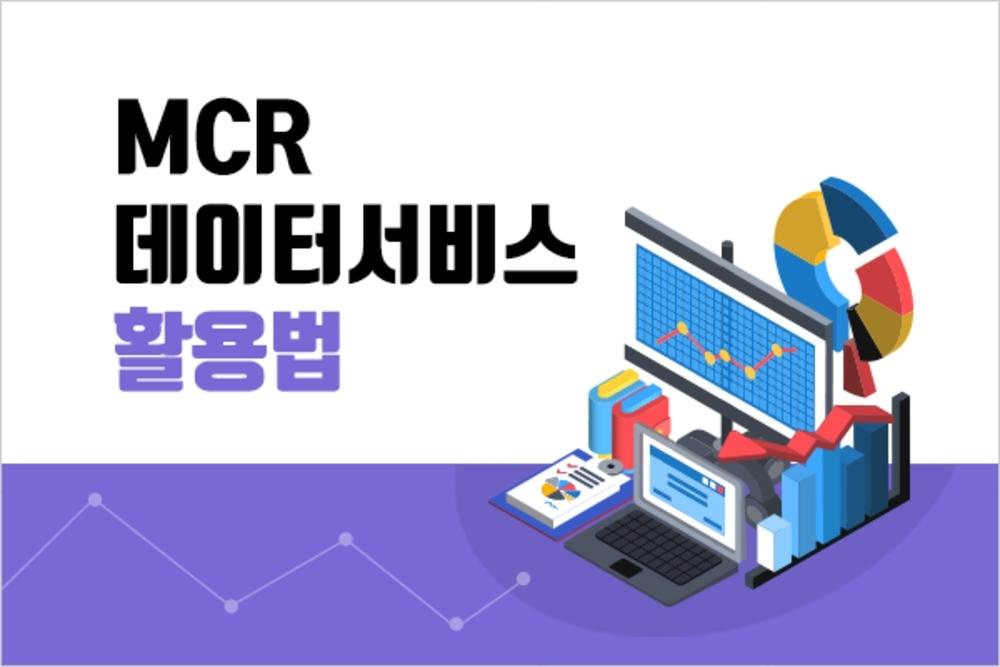 MCR 데이터서비스 활용법 이미지