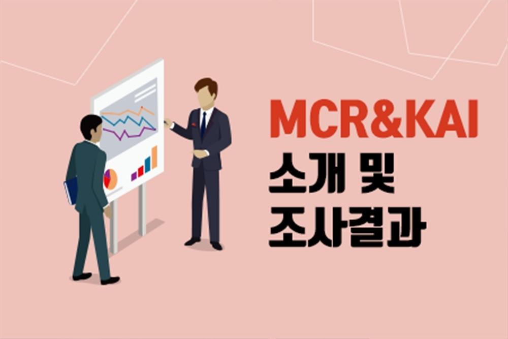 MCR&KAI 소개 및 조사결과 이미지