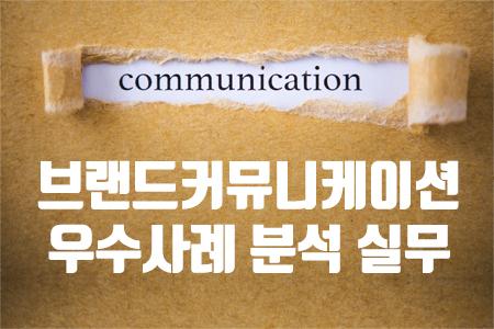 브랜드 커뮤니케이션 우수사례 분석실무 이미지